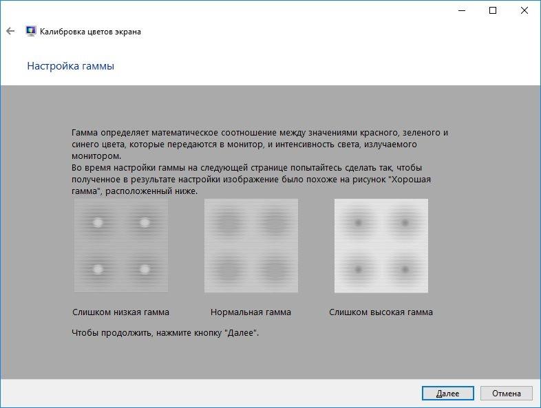 Калибровка в Windows 10
